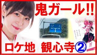 映画 #鬼ガール #井頭愛海 下調べなしで行ったので一番遠い駐車場に駐車してしまった!