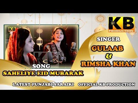 SAHELIYE EID MUBARAK - GULAAB - RIMSHA KHAN - FULL HD VIDEO -OFFICIAL - KB PRODUCTION