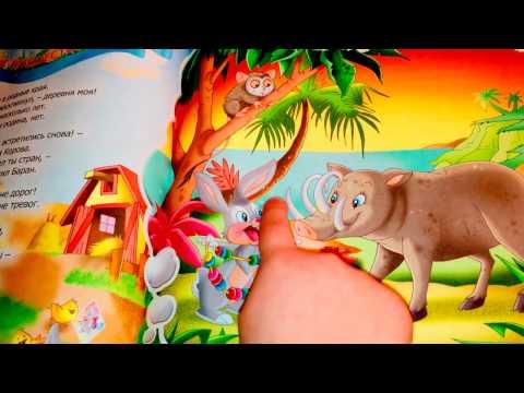 Маша Милаша и волшебная живая 3d книжка об удивительных животных