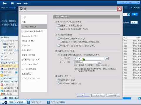 XアプリでCDを高音質&MP3で取り込む方法!