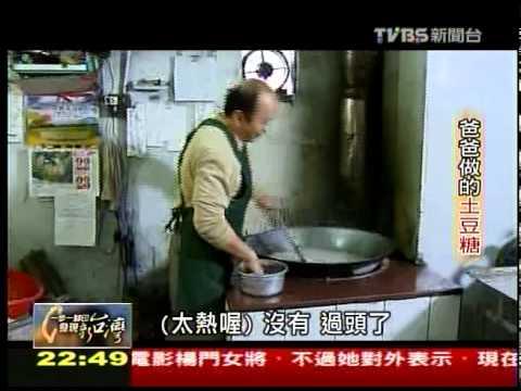 20110227 一步一腳印 發現新台灣  - 爸爸做的土豆糖