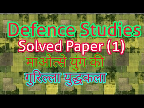 Defence Studies Solved Paper (1)|| माओत्से तुंग की गुरिल्ला युद्धकला
