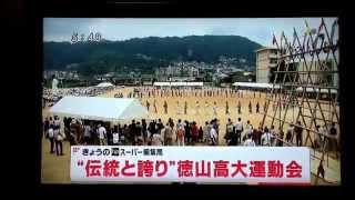 2014 徳山高校運動会 TYSスーパー編集局CM