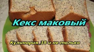 Кекс маковый// Готовим в хлебопечке