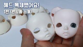 [자작 헤드 복제] 헤드 우레탄 복제 결과물 소개