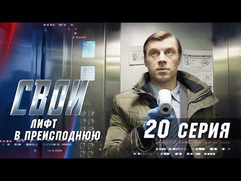 Свои / 20 серия / Лифт в преисподнюю