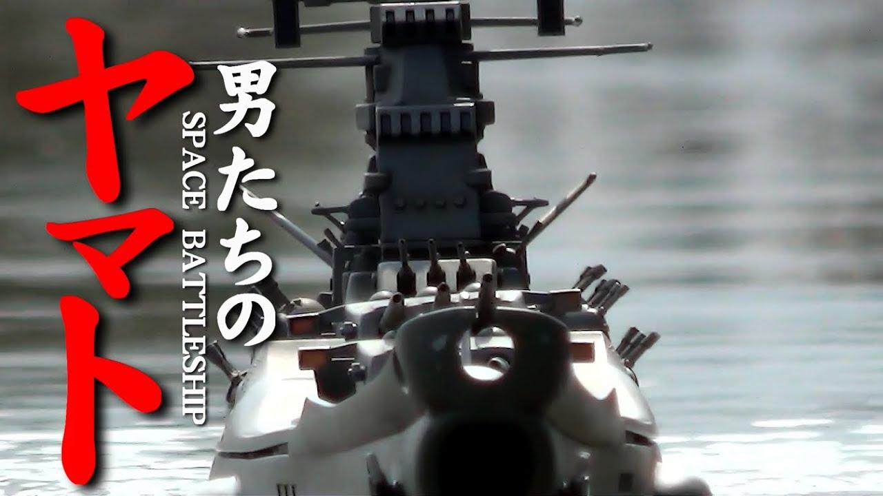 男たちの宇宙戦艦ヤマト RC