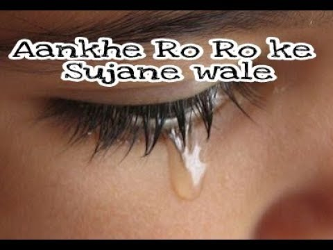 Aankhe Ro Ro ke Sujane wale-naat with lyrics
