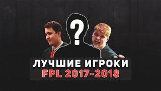 Топ 7 игроков FPL в CS GO за 2017 2018 год