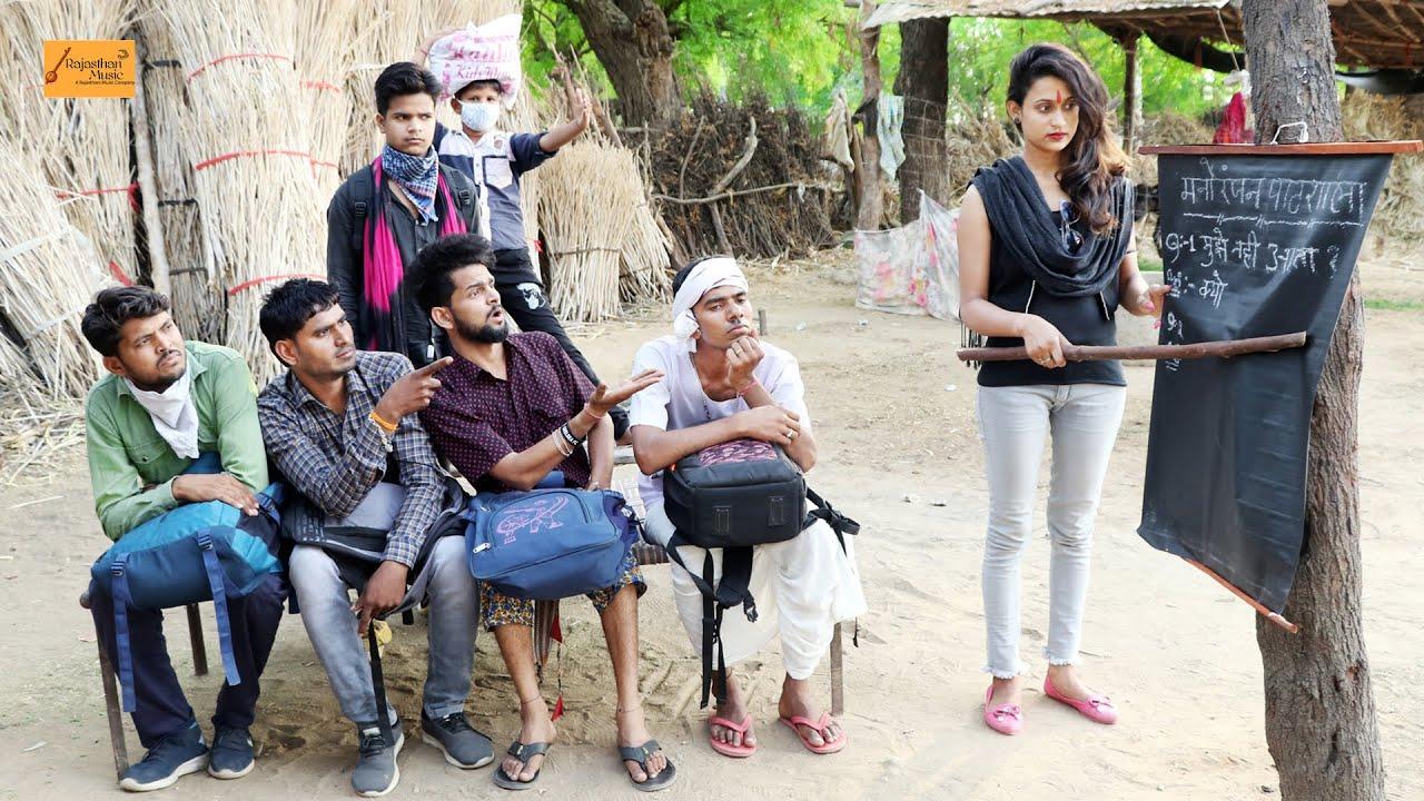 "लड़कों ने बनाया मेडम को उल्लू - फिर देखो क्या हुआ ""Pathshala Ki Comedy"" Godhya Bodhya Ki Comedy"