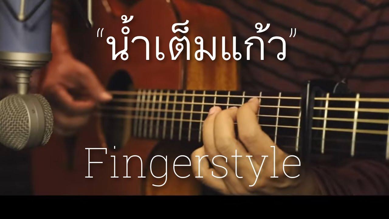 น้ำเต็มแก้ว - ดา เอ็นโดรฟิน Fingerstyle Guitar Cover (TAB)