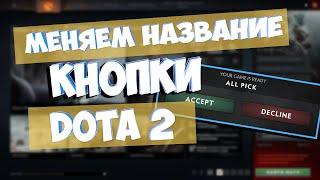 Dota 2 |Меняем название кнопки в DOTA 2
