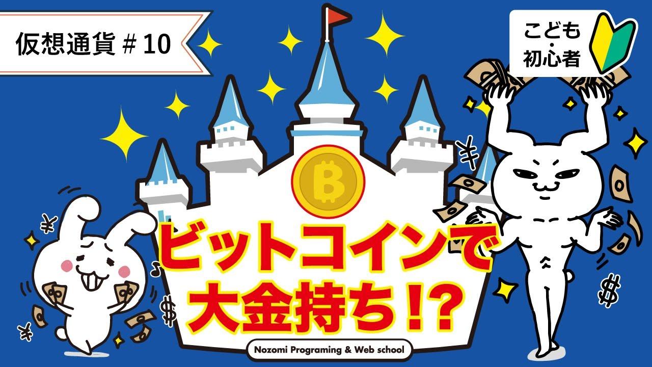 ビットコインのアービトラージBOTプログラム:サンプルコード+解説