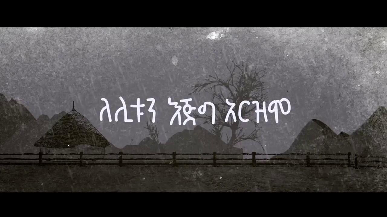 TEMESGEN by Meskerem Getu original song by pastor Tamirat h