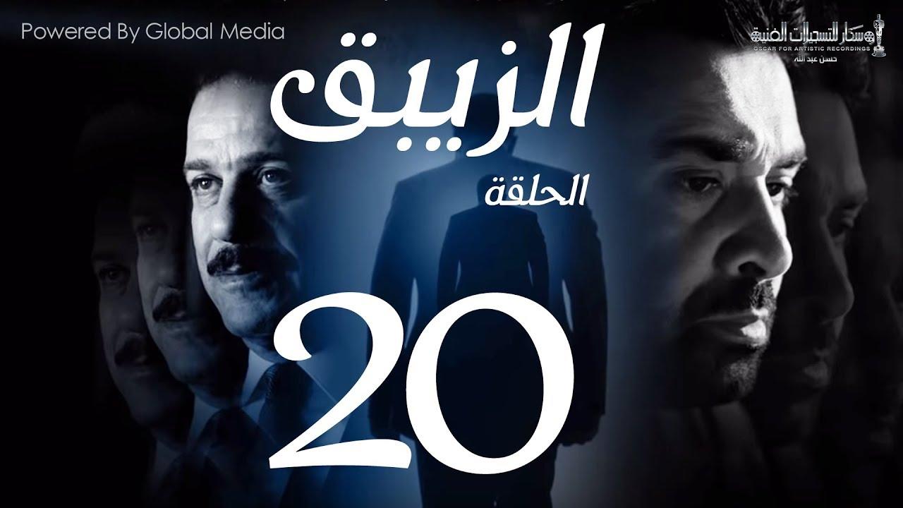 مسلسل الزيبق HD - الحلقة 20- كريم عبدالعزيز وشريف منير