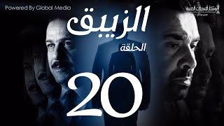 مسلسل الزيبق hd الحلقة 20 كريم عبدالعزيز وشريف منير  el zebaq episode  20