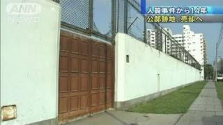 人質事件から14年 ペルーの大使公邸跡地売却へ(11/06/05)