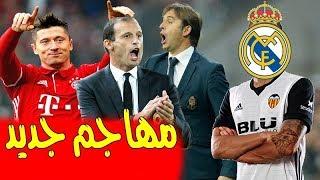 ريال مدريد سيتعاقد مع مهاجم فالنسيا | ليفاندوفسكي يطلب الانتقال إلى ريال مدريد