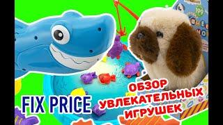 Обзор увлекательных игрушек из магазина Fix Price Фикс прайс Обзор Товары