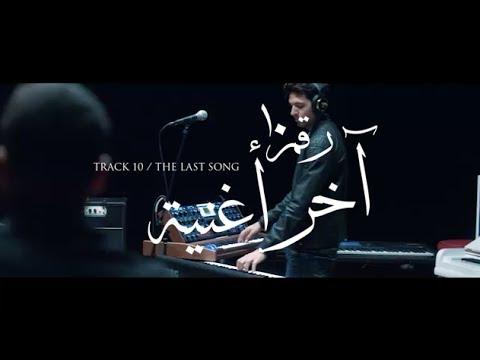 Cairokee - The Last Song / كايروكي - آخر أغنية