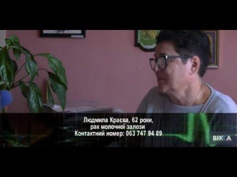 ТРК ВіККА: Подаруй життя. Людмила Краєва, 62 роки, рак молочної залози