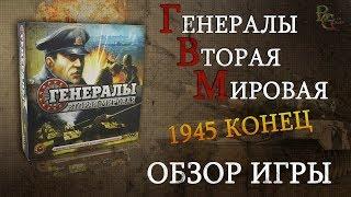 Генералы вторая мировая Обзор игры 1945 Конец