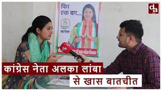 Delhi Elections 2020: Chandni Chowk  से Congress उम्मीदवार Alka Lamba  से खास बातचीत !
