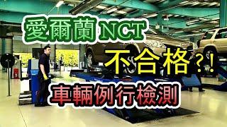 【🚗車輛例行檢測 | NCT | 測試要求🔧】