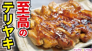 いつもの鶏肉が10000倍美味しくなる焼き方教えます【至高のテリヤキチキン】