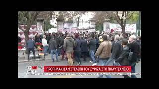 Πολυτεχνείο: Έτσι επιτέθηκαν στα στελέχη του ΣΥΡΙΖΑ