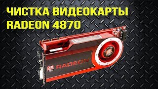 как разобрать видеокарту Radeon 4870? (Чистка видеокарты, замена термопасты )