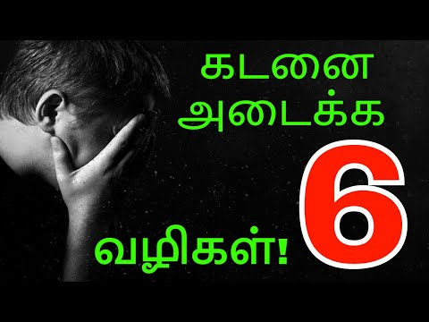 கடனை அடைக்க 6 வழிகள்!-3 Credit Solutions for All Your Financial Problems in Tamil