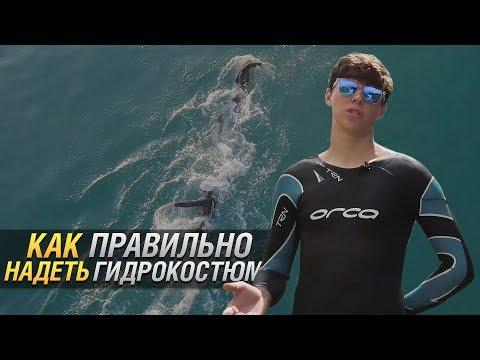 КАК ПРАВИЛЬНО НАДЕТЬ ГИДРОКОСТЮМ ДЛЯ ПЛАВАНИЯ И ТРИАТЛОНА. #гидрокостюм #CapitalTRI #СергейБадяк