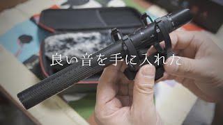 【神コスパマイク】SYNCO D30 の音を聴いてほしい!