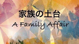 A Family Affair Vol.2~神の家族~家族の土台・松澤富貴子・ワードオブライフ横浜.