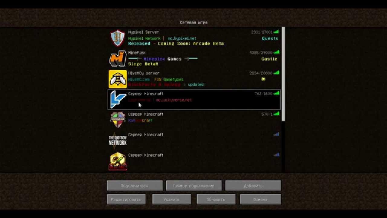 Пиратские сервера майнкрафт