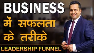 BUSINESS में सफलता के तरीके | Leadership Funnel | Start Up Tips | Dr Vivek Bindra