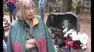 Три года без Андрея Краско