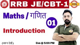 RRB JE/CBT-1 | Maths / गणित | Introduction | By Rahul Sir | Class -...