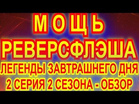 Сериал Флэш / Флеш (1-4 Сезон) новые серии смотреть онлайн
