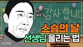 스승의 날 선생님 울리는 법. 이벤트 추천! | 연고티비