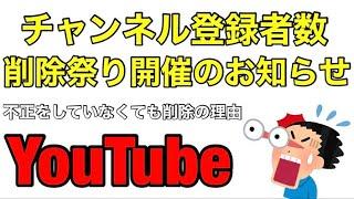 YouTubeチャンネル登録者の削除祭り開催のお知らせ‼不正をしていなくてもチャンネル登録数は減ります。YouTubeの見事な不正対策知ってますか⁉