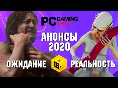 69 НОВЫХ ИГР с PС Gaming show, и Future games.