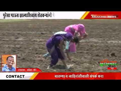 नंदुरबार : पुरेसा पाऊस झाल्याशिवाय शेतकऱ्यांनी पेरणी करू नये