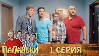Папаньки - 1 серия 1 сезон  ПРЕМЬЕРА семейный сериал