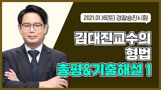 [2021 경찰 승진 시험] 형법 총평&기출해설…