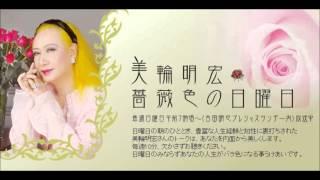 TBSラジオ『岡村仁美 プレシャスサンデー』 薔薇色の日曜日より。 美輪...