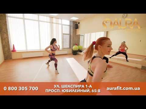 Фитнес-клуб с бассейном в Харькове - AURA Fitness&Life
