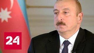 """""""Мнение"""": президент Азербайджана Ильхам Алиев подводит политические и экономические итоги года - Р…"""