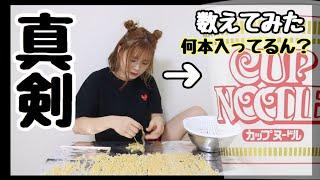 【爆笑】カップヌードルの麺が何本あるか数えたら...